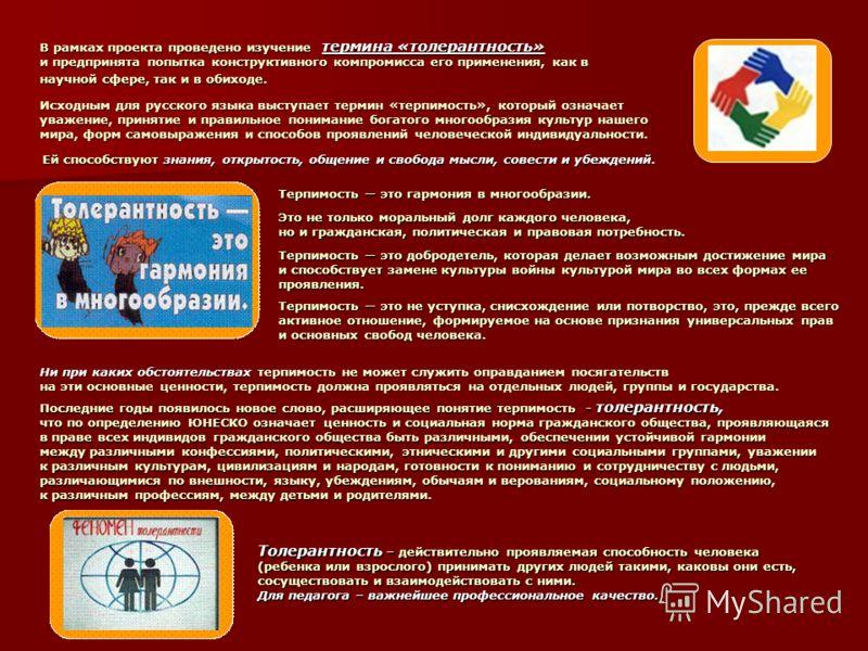 В рамках проекта проведено изучение термина «толерантность» и предпринята попытка конструктивного компромисса его применения, как в научной сфере, так и в обиходе. Исходным для русского языка выступает термин «терпимость», который означает уважение,