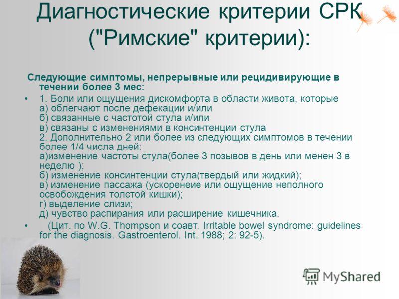 Диагностические критерии СРК (