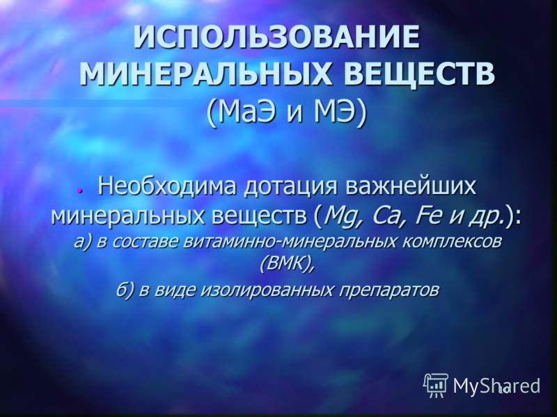 10 ИСПОЛЬЗОВАНИЕ МИНЕРАЛЬНЫХ ВЕЩЕСТВ (МаЭ и МЭ) Необходима дотация важнейших минеральных веществ (Mg, Ca, Fe и др.): а) в составе витаминно-минеральных комплексов (ВМК), Необходима дотация важнейших минеральных веществ (Mg, Ca, Fe и др.): а) в состав