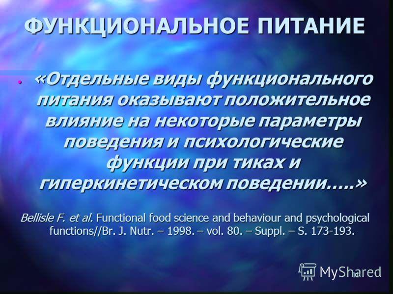 11 ФУНКЦИОНАЛЬНОЕ ПИТАНИЕ «Отдельные виды функционального питания оказывают положительное влияние на некоторые параметры поведения и психологические функции при тиках и гиперкинетическом поведении…..» «Отдельные виды функционального питания оказывают