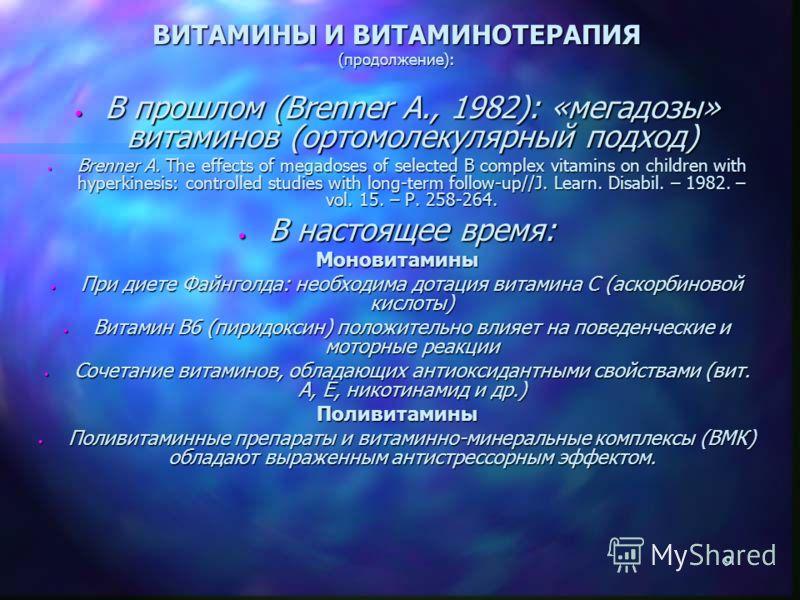 9 ВИТАМИНЫ И ВИТАМИНОТЕРАПИЯ (продолжение): В прошлом (Brenner A., 1982): «мегадозы» витаминов (ортомолекулярный подход) В прошлом (Brenner A., 1982): «мегадозы» витаминов (ортомолекулярный подход) Brenner A. The effects of megadoses of selected B co