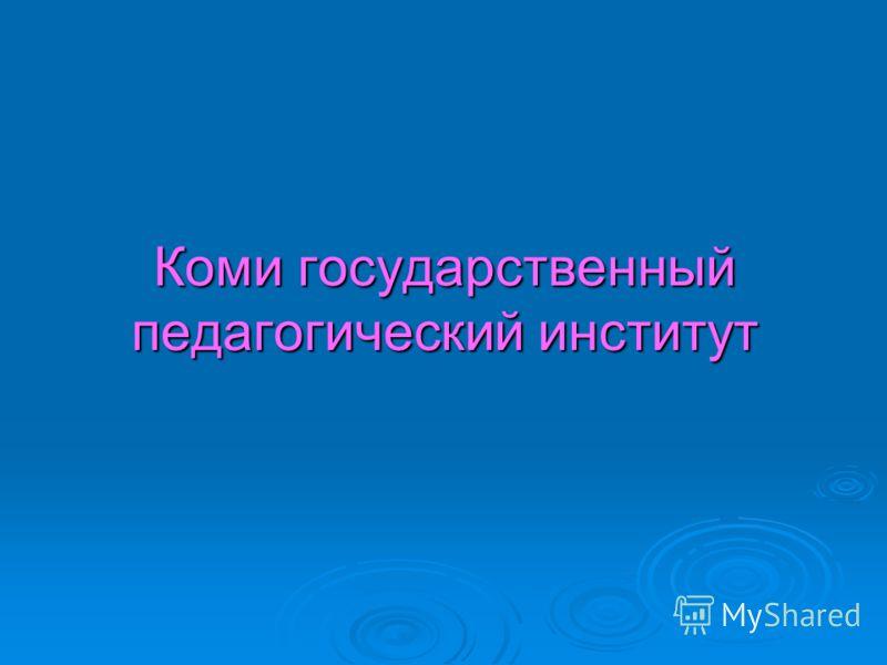 Коми государственный педагогический институт