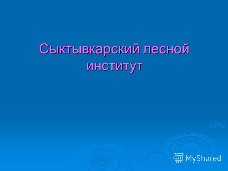 Сыктывкарский лесной институт