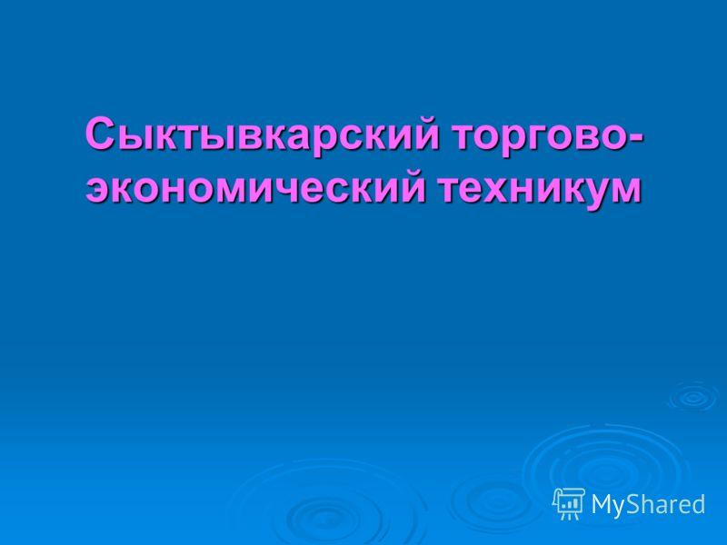 Сыктывкарский торгово- экономический техникум