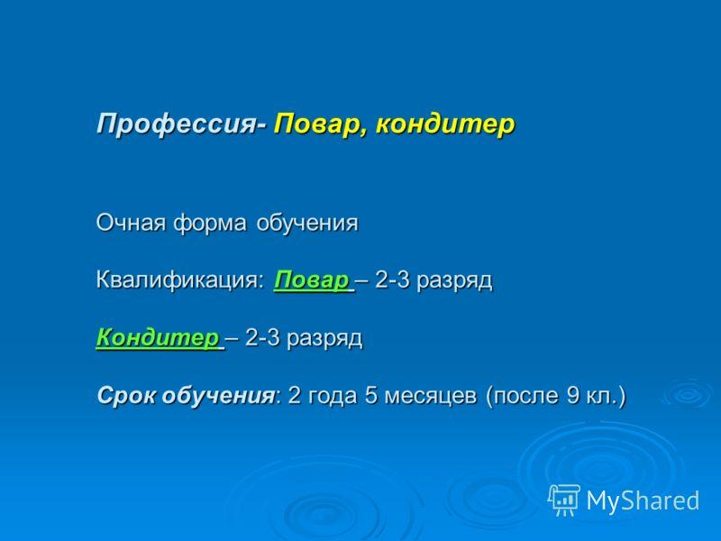 Профессия- Повар, кондитер Очная форма обучения Квалификация: Повар – 2-3 разряд Кондитер – 2-3 разряд Срок обучения: 2 года 5 месяцев (после 9 кл.)