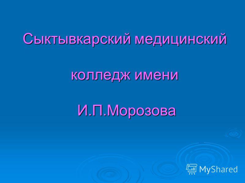 Сыктывкарский медицинский колледж имени И.П.Морозова