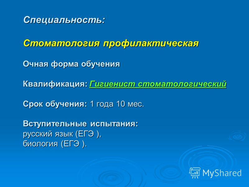 Специальность: Стоматология профилактическая Очная форма обучения Квалификация: Гигиенист стоматологический Срок обучения: 1 года 10 мес. Вступительные испытания: русский язык (ЕГЭ ), биология (ЕГЭ ).