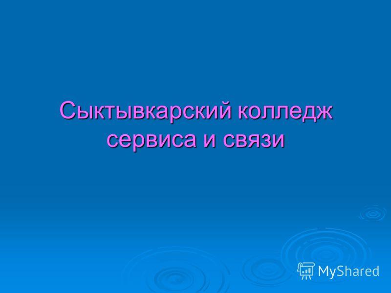 Сыктывкарский колледж сервиса и связи
