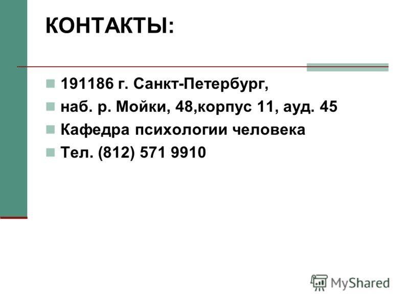 КОНТАКТЫ: 191186 г. Санкт-Петербург, наб. р. Мойки, 48,корпус 11, ауд. 45 Кафедра психологии человека Тел. (812) 571 9910