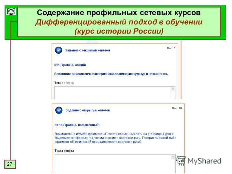 27 Содержание профильных сетевых курсов Дифференцированный подход в обучении (курс истории России)
