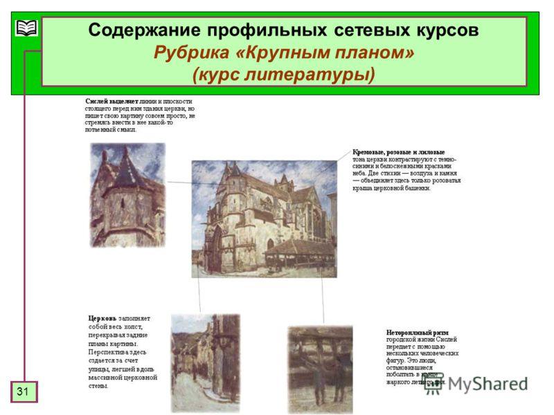 31 Содержание профильных сетевых курсов Рубрика «Крупным планом» (курс литературы)