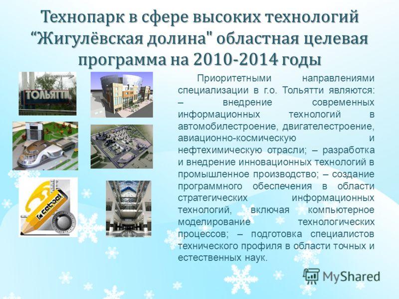Технопарк в сфере высоких технологий Жигулёвская долина