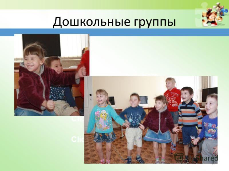 Дошкольные группы 17