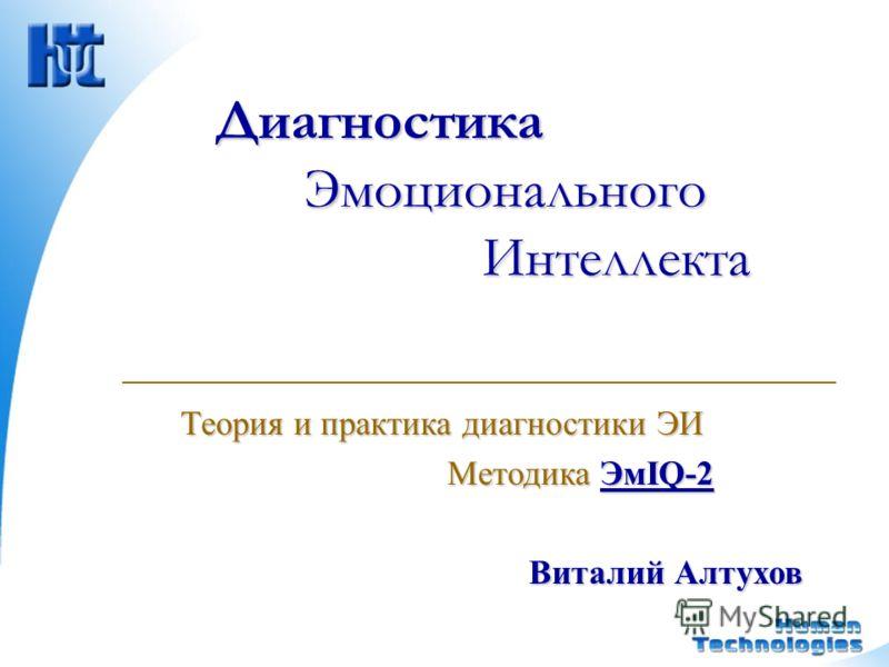Диагностика Эмоционального Интеллекта Теория и практика диагностики ЭИ Методика ЭмIQ-2 Виталий Алтухов