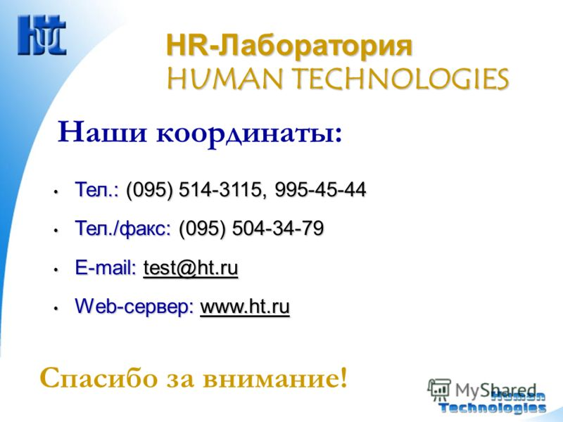 HR-Лаборатория HUMAN TECHNOLOGIES Наши координаты: Тел.: (095) 514-3115, 995-45-44 Тел.: (095) 514-3115, 995-45-44 Тел./факс: (095) 504-34-79 Тел./факс: (095) 504-34-79 E-mail: test@ht.ru E-mail: test@ht.ru Web-сервер: www.ht.ru Web-сервер: www.ht.ru
