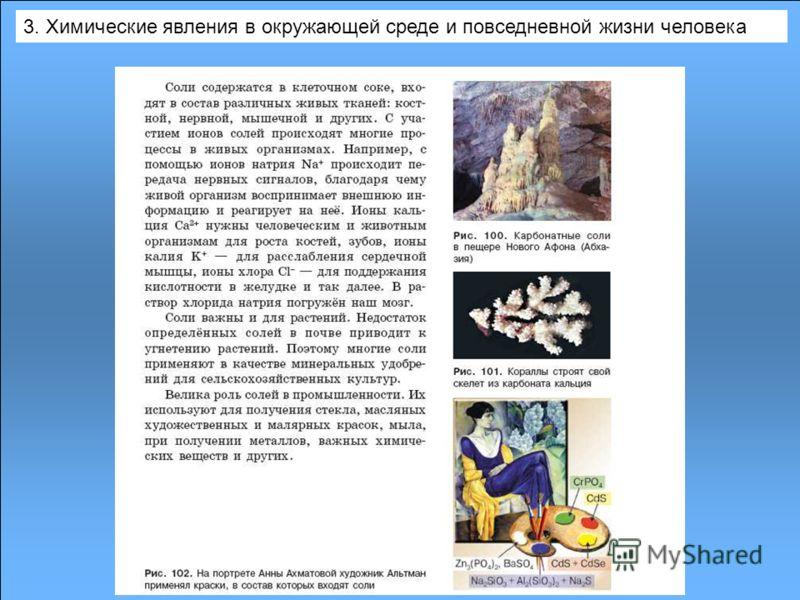 3. Химические явления в окружающей среде и повседневной жизни человека