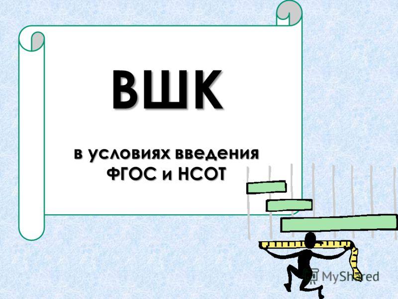 ВШК в условиях введения ФГОС и НСОТ
