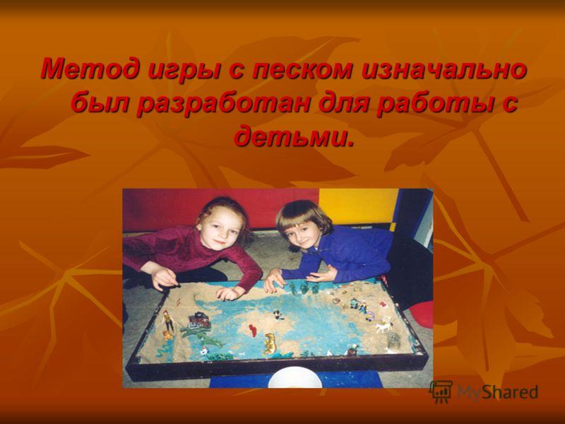 Метод игры с песком изначально был разработан для работы с детьми.