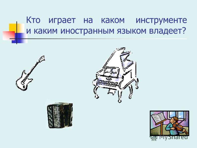 Кто играет на каком инструменте и каким иностранным языком владеет?