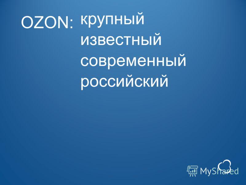 OZON: крупный известный современный российский