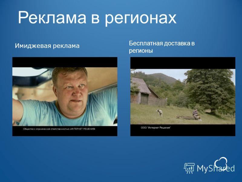 Имиджевая реклама Реклама в регионах Бесплатная доставка в регионы