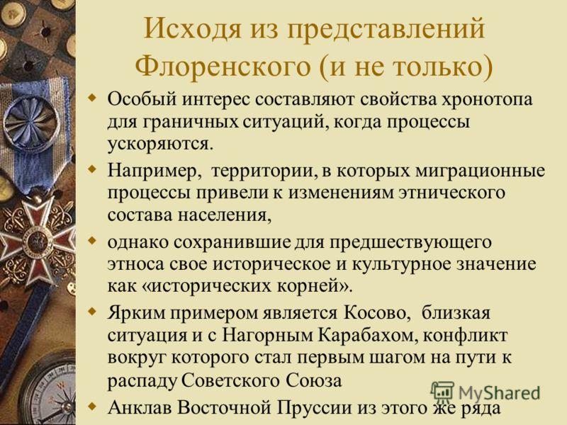 Уже совсем недавно наш современник М.Эпштейн, развивая понятие хронотопа писал Время в России вытесняется пространством - физическим и метафизическим Чем обширнее становилась Россия, тем медленнее текло в ней историческое время - и, наоборот, сокраща