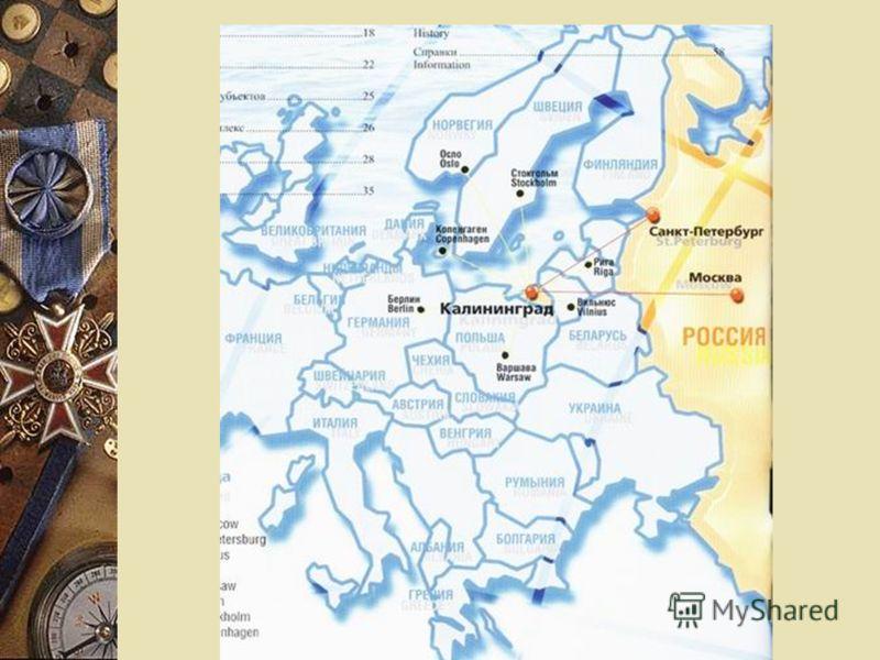 1. Исторический и геополитический уровни Исторически – это Восточная Пруссия, один из корней современной государственности Германии Становление государственности Польши привело к проблеме «связности» пространства двух частей Германии. - один из повод