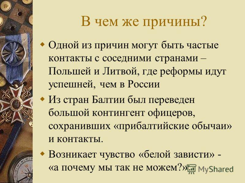 Мнения калининградцев (по статье И.А.Климова «Протестное движение в России», Полис, 1999, 1, 12)