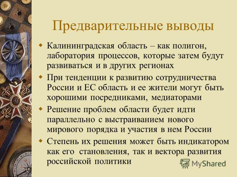 Но при этом возникает конфликт со старшим поколением Которое не принимает ничего немецкого Да и от русской культуры отрекаться не хочется Возникает симбиоз «двойных» культурных корней – и «двойного» исторического времени. Ситуация еще усложнилась с м