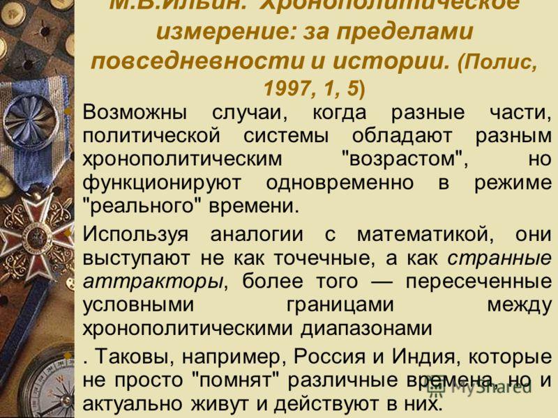 Для анализа ситуации развития Калининградской области Могут быть полезны взгляды геополитики «На традиционное физико-географическое пространство накладываются многочисленные «слои» его образов, особых по происхождению, структурам, способам функционир