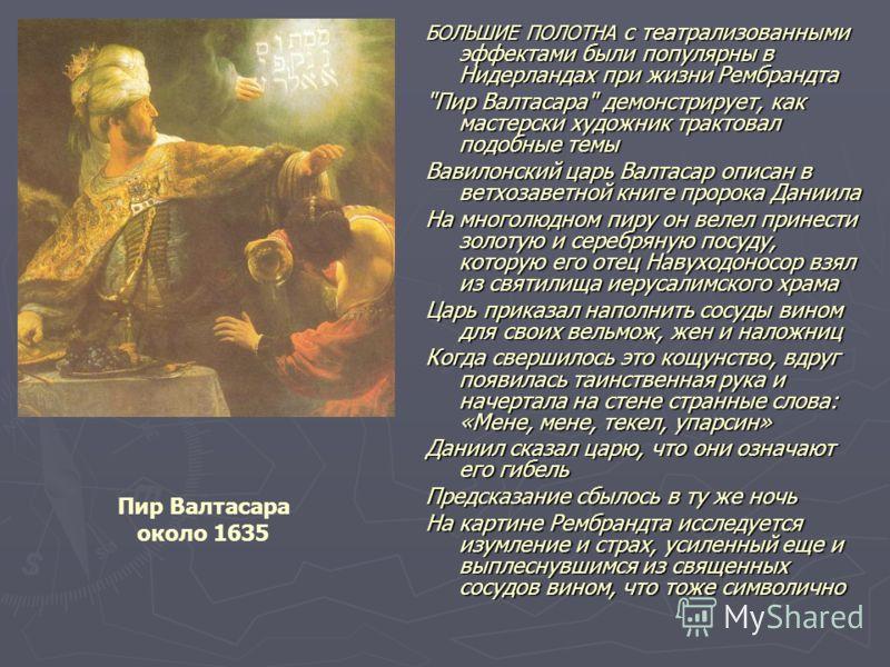 БОЛЬШИЕ ПОЛОТНА с театрализованными эффектами были популярны в Нидерландах при жизни Рембрандта