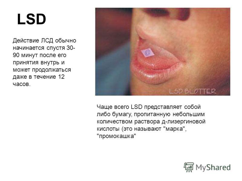 LSD Чаще всего LSD представляет собой либо бумагу, пропитанную небольшим количеством раствора д-лизергиновой кислоты (это называют