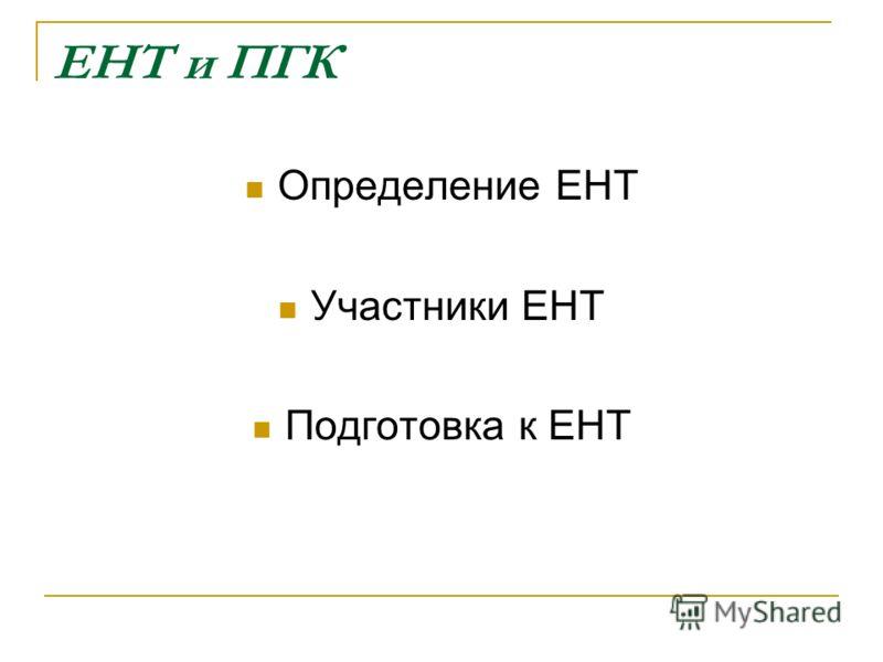 ЕНТ и ПГК Определение ЕНТ Участники ЕНТ Подготовка к ЕНТ