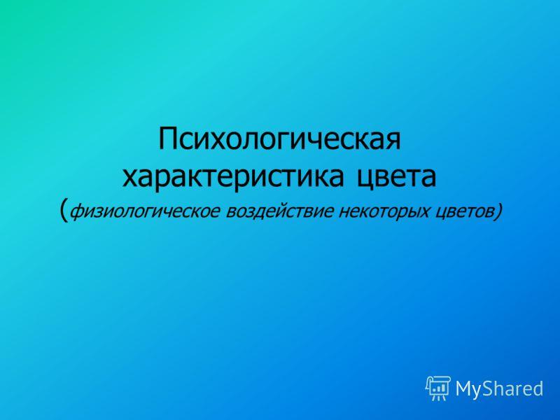 Психологическая характеристика цвета ( физиологическое воздействие некоторых цветов)
