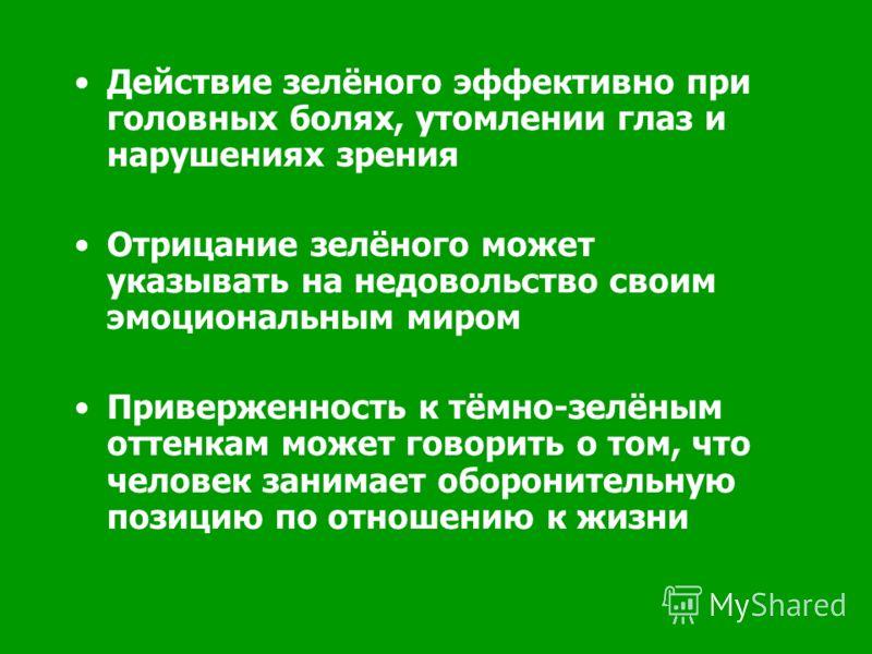 Характеристика цвета зеленого