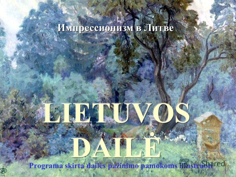 Programa skirta dailės pažinimo pamokoms iliustruoti Импрессионизм в Литве