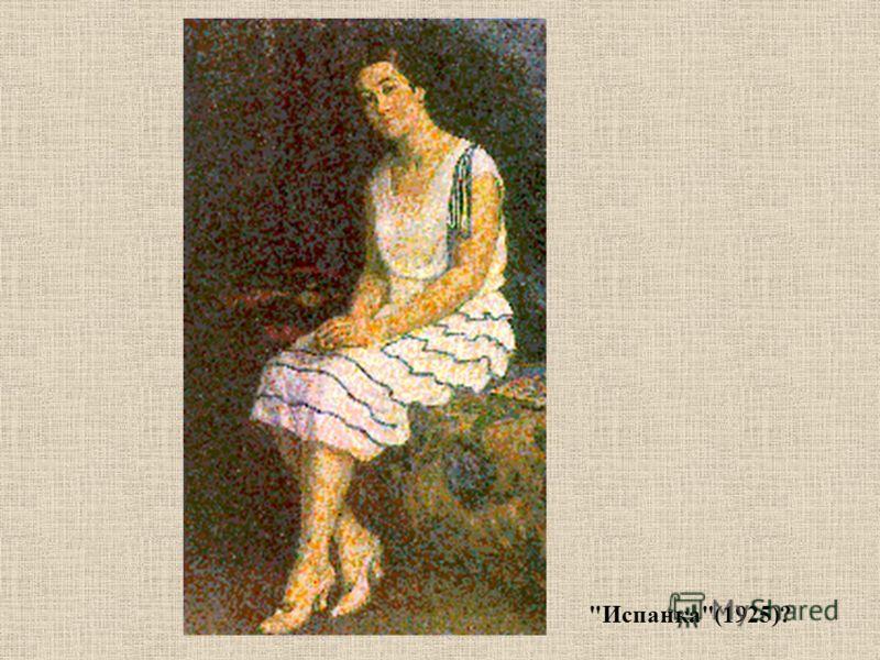 Испанка(1925)?