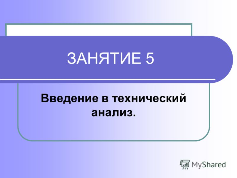ЗАНЯТИЕ 5 Введение в технический анализ.