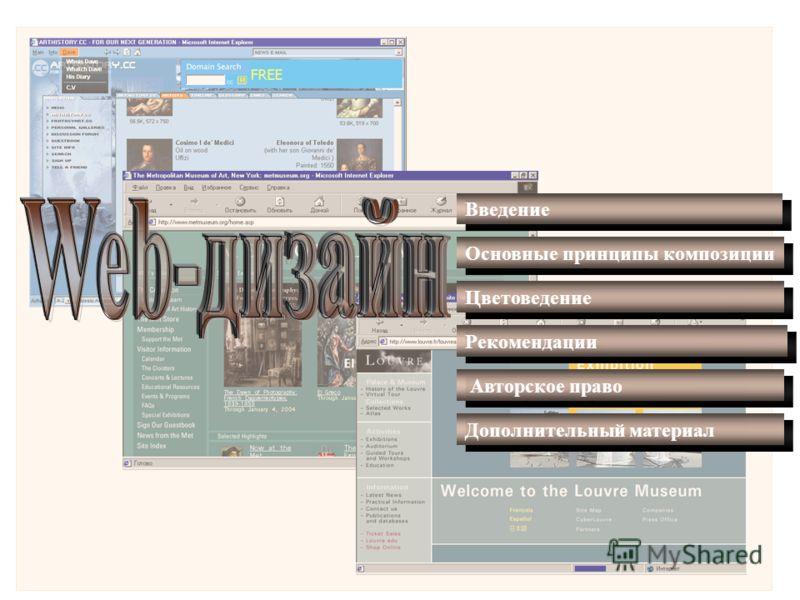 Введение Цветоведение Рекомендации Основные принципы композиции Авторское право Дополнительный материал