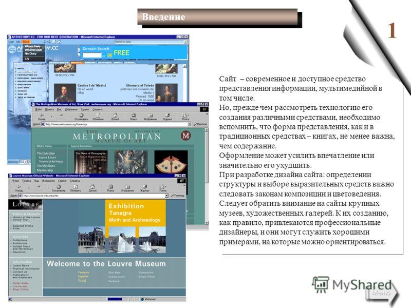 1 Сайт – современное и доступное средство представления информации, мультимедийной в том числе. Но, прежде чем рассмотреть технологию его создания различными средствами, необходимо вспомнить, что форма представления, как и в традиционных средствах –