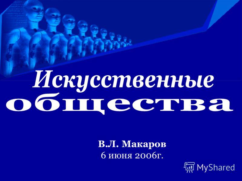 В.Л. Макаров 6 июня 2006г.