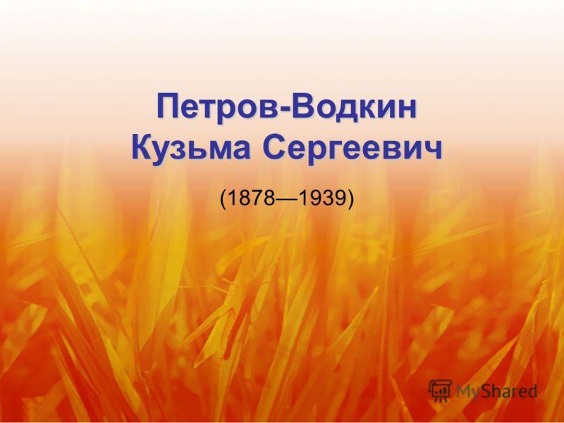 Петров-Водкин Кузьма Сергеевич (18781939)