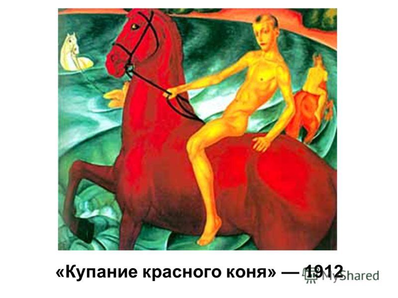 «Купание красного коня» 1912