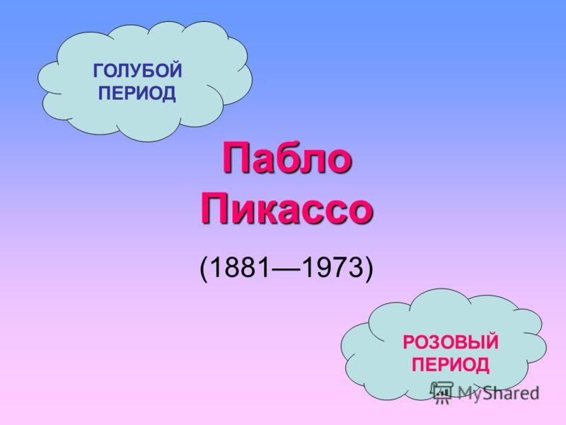 Пабло Пикассо (18811973) РОЗОВЫЙ ПЕРИОД ГОЛУБОЙ ПЕРИОД
