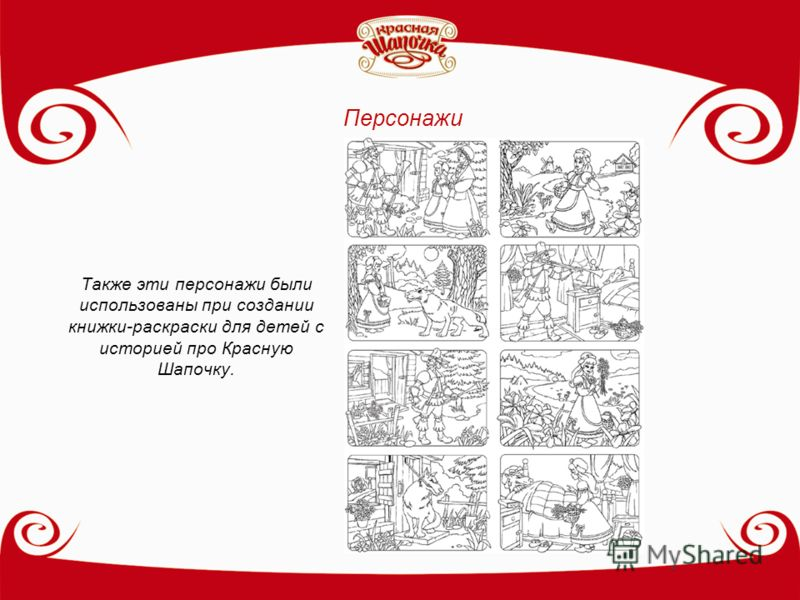 Персонажи Также эти персонажи были использованы при создании книжки-раскраски для детей с историей про Красную Шапочку.