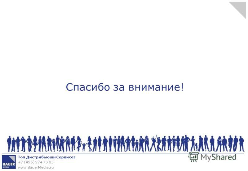 Топ Дистрибьюшн Сервисез +7 (495) 974 73 83 www.BauerMedia.ru Спасибо за внимание!