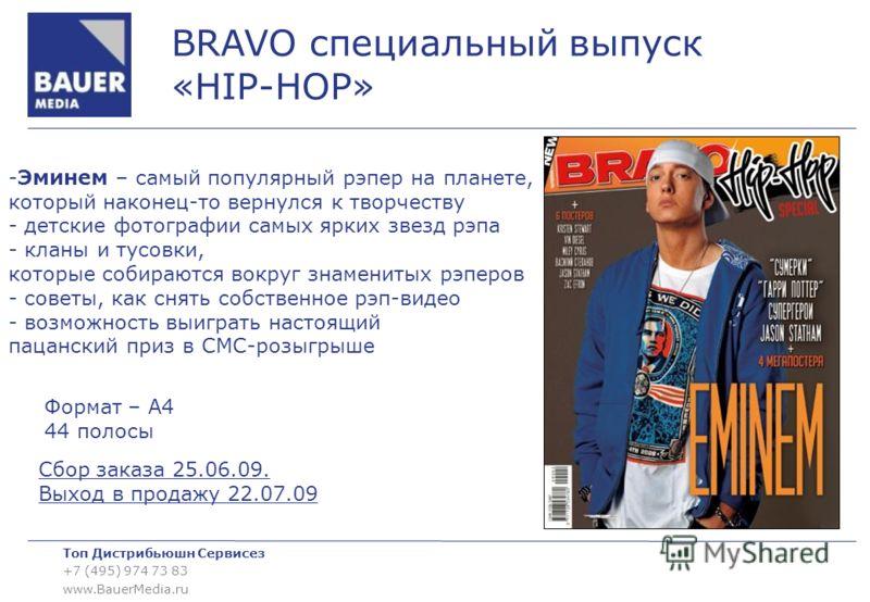 Топ Дистрибьюшн Сервисез +7 (495) 974 73 83 www.BauerMedia.ru Сбор заказа 25.06.09. Выход в продажу 22.07.09 -Эминем – самый популярный рэпер на планете, который наконец-то вернулся к творчеству - детские фотографии самых ярких звезд рэпа - кланы и т