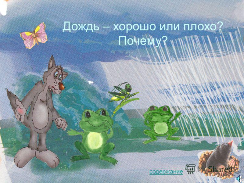 грусть радость «Если вдруг грянет гром В середине лета, Неприятность эту Мы переживем… равнодушие содержание