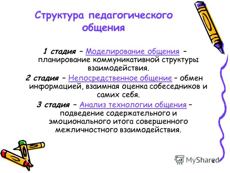 4 Структура педагогического общения 1 стадия – Моделирование общения – планирование коммуникативной структуры взаимодействия. 2 стадия – Непосредственное общение – обмен информацией, взаимная оценка собеседников и самих себя. 3 стадия – Анализ технол
