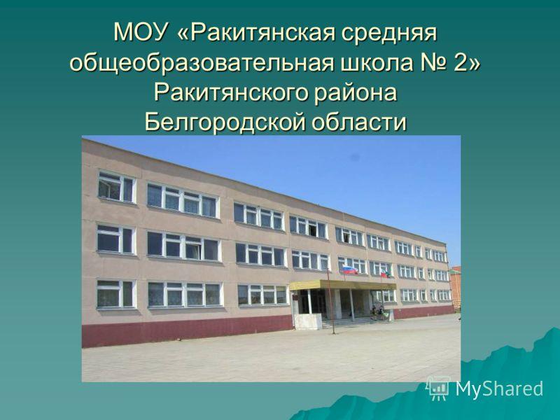 МОУ «Ракитянская средняя общеобразовательная школа 2» Ракитянского района Белгородской области